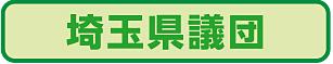 埼玉県議団