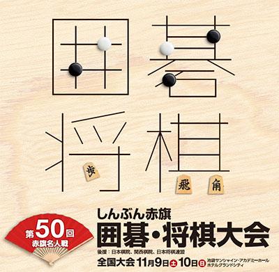 しんぶん赤旗 囲碁・将棋大会2013