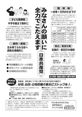 yashio_kokuji-01