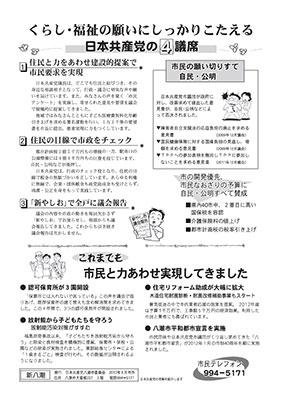 yashio_kokuji-02