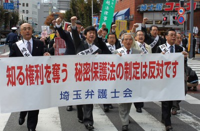 「知る権利を守れ」とパレードする弁護士ら=2013年11月11日、さいたま市