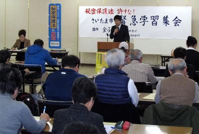 秘密保護法案の危険性を学ぶ参加者=2013年11月18日、さいたま市