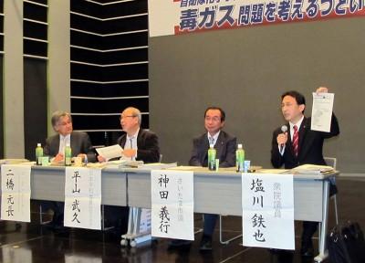 自衛隊の毒ガス製造を批判する(右から)塩川、神田、平山の各氏=2013年12月15日、さいたま市