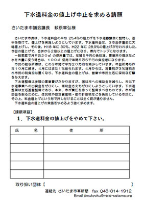 署名用紙(PDF)