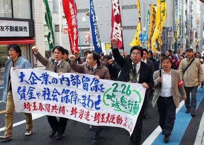 賃上げや社会保障充実を訴えてデモ行進する参加者=2014年2月26日、さいたま市