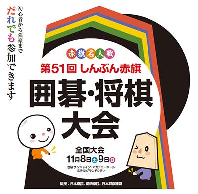 igoshogi2014