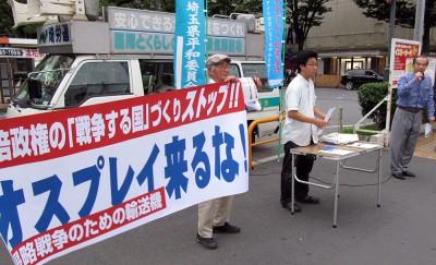 オスプレイ来るな!と訴える平和委員会。マイクを握るのは伊藤参院選挙区候補=2014年7月18日、さいたま市
