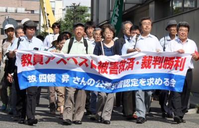 提訴の前にデモ行進する四條さん(中央)と弁護団、支援者=2014年7月30日、さいたま市