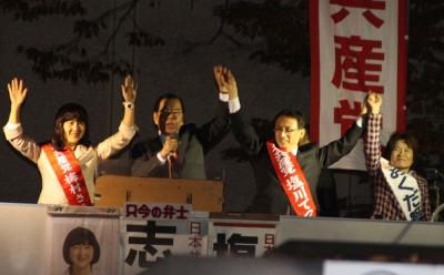 声援にこたえる(左から)梅村、志位、塩川、おくだの各氏=2014年11月21日、さいたま市