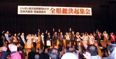 いっせい地方選の勝利に向け「頑張ろう」と唱和する参加者=2015年1月11日、さいたま市