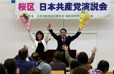 声援を受ける(右から)塩川、久保の両氏=2015年3月1日、さいたま市