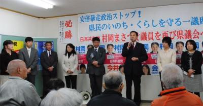 7市議候補とともに決意を語る村岡県議(右から3人目)=2015年3月1日、川口市