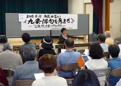 永田氏の講演を聞く参加者ら=2015年6月10日、さいたま市