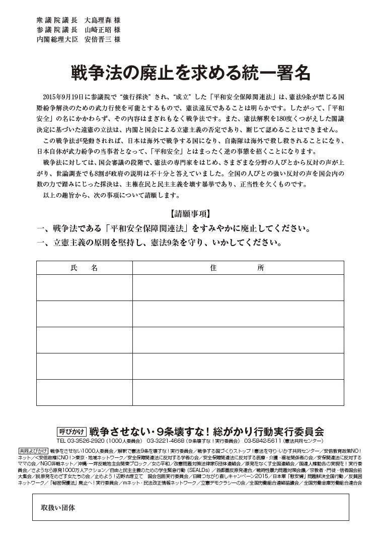 カテゴリーアーカイブ: 署名【署名】小中学校給食費の無料化を求める署名【署名】大学学費負担軽減と給付制奨学金の拡大を求める署名【署名】戦争法の廃止を求める統一署名【署名】日本を「海外で戦争する国」にする戦争法(安保法制)の廃止を求めます【署名】「海外で戦争する国」にする集団的自衛権の行使容認に反対します