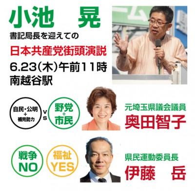 6.23街頭演説