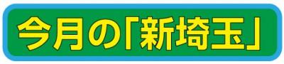 今月の「新埼玉」