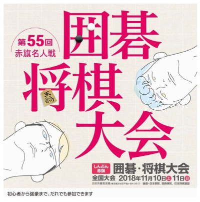 55囲碁将棋埼玉大会