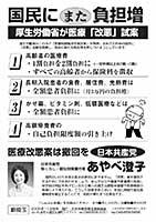 新埼玉2005年11月号外