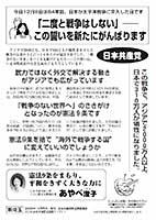 新埼玉2005年12月号外