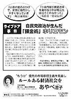 新埼玉2006年2月号外