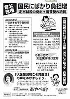 新埼玉2006年2~3月号外