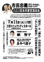 新埼玉2006年5月号外