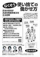 新埼玉2008年4月号外