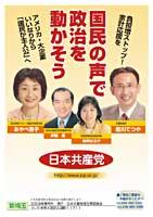 新埼玉2008年春号外
