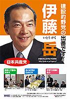 新埼玉号外2010年新春号表