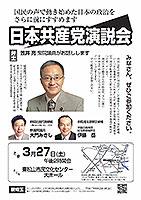新埼玉2010年2月号外