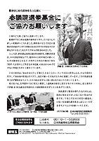 新埼玉2010年3月号外