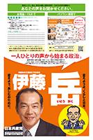 新埼玉号外2010年4・5月号外表