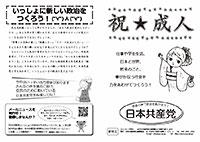 20101228shin-saitama