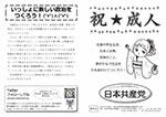 20111221_seijin