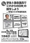 20120318_gakusei