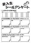 20120323_shinnyusei