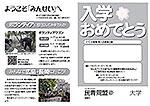 20120325_shinkan1