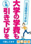 20120328_pluster_gakuhi