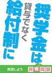 20120328_pluster_syogakukin