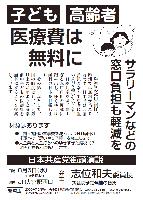 【新埼玉】医療費負担軽減を