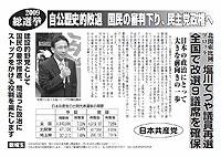 新埼玉2009年9月号外