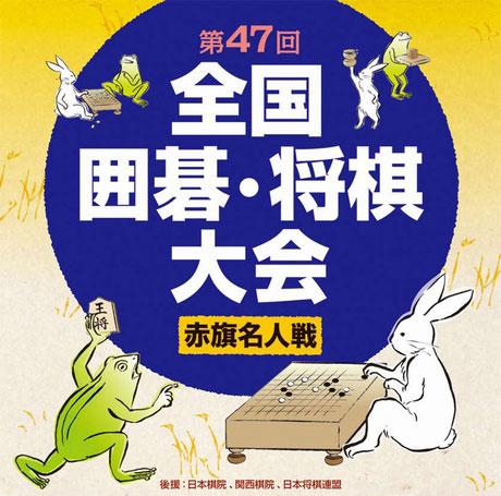 『しんぶん赤旗』第47回全国囲碁・将棋大会
