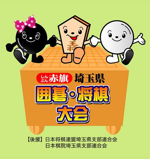 2011年「しんぶん赤旗」囲碁・将棋埼玉県大会