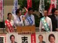大宮・街頭演説(2010/6/13)