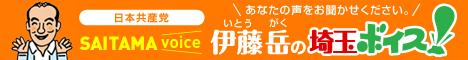 埼玉ボイス!バナー 468px×60px