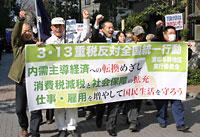 3・13重税反対全国統一行動に参加