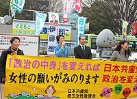 浦和駅西口で紙参院議員と訴える