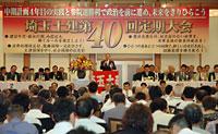 埼玉土建労組の大会で挨拶