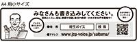 埼玉ボイス!広告A4_01