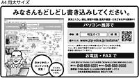 埼玉ボイス!広告A4_02